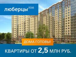 ЖК «Люберцы 2016» Квартиры с ключами!